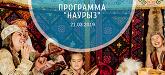 НАУРЫЗ – ПРАЗДНИК ВЕСНЫ! Казахстан 21.03-24.03.2019